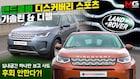 """""""여행을 함께 하고픈 SUV!"""" 랜드로버 신형 디스커버리 시승기"""