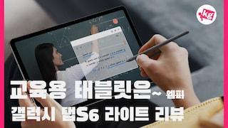 교육용 태블릿은~ 갤럭시 탭S6 라이트 리뷰 [4K]