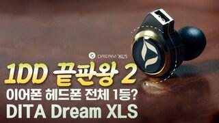 이어폰 헤드폰 전체 1등? DITA Dream XLS  1DD 끝판왕 (2)