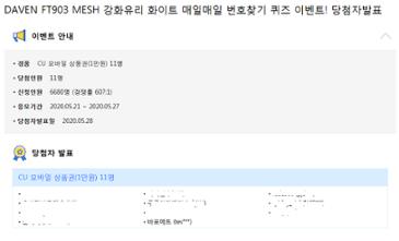 [당첨인증]DAVEN FT903 MESH 강화유리 화이트 매일매일 번호찾기 퀴즈 이벤트