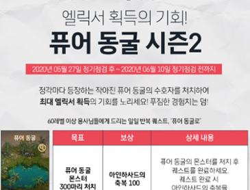 린m 파푸리온 혈맹 레이드 소식