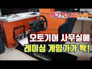 오토기어 사무실에 레이싱 게임기가 생겼어요!