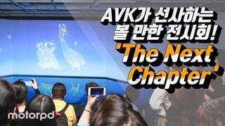아우디폭스바겐코리아, '새로운 시작: 퓨처 모빌리티' 전시 개최