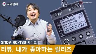 [리뷰] 내가 좋아하는 릴리즈, 탁월한 인터페이스의 국내브렌드 인터벌 타이머 릴리즈 SMDV RCT80 시리즈
