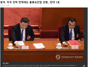 홍콩보안법 통과