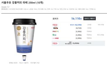 [신상]서울우유 강릉커피 라떼 10개=16,110원