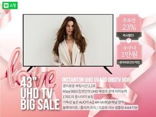 지원아이앤씨 'InstantON UHD UV430 UHDTV HDR' 할인 행사