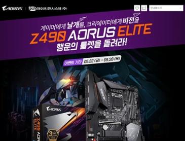 [당첨인증]GIGABYTE Z490 AORUS ELITE 제이씨현 룰렛 당첨됐습니다!