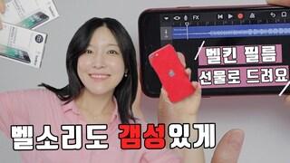 똑같은 벨소리를 거부한다! 아이폰 벨소리 바꾸기 I 기본앱 하나로 벨소리 체인지 완료