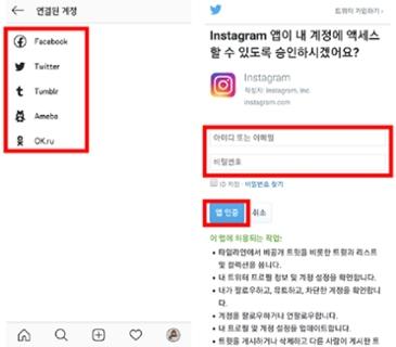 [인스타하는법] 인스타에 업로드하면 페북에도 자동으로 업로드?, '계정 연결'