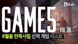 GAME 5 / 6월을 만족시켜줄 신작 게임 5개. '라오어2만으로도..' 2020.6 Vol.20