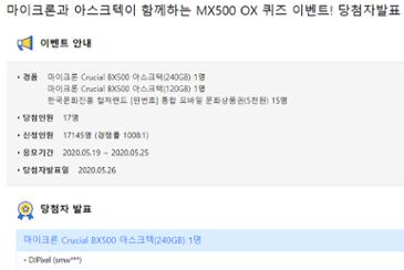(당첨인증)마이크론과 아스크텍이 함께하는 MX500 OX 퀴즈 이벤트!