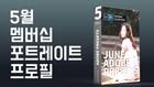 [5월 멤버십] 유료멤버십 특전 선물 June portrait profile, 유월 포트레이트 프로파일 입니다. 시청시 멤버십에 가입하고 싶어 질수도 있습니다. ㅎㅎ