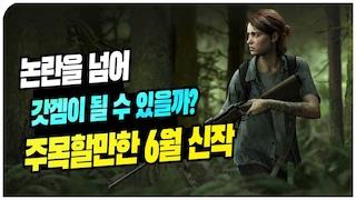 집마가 주목한 6월 신작 게임 [ PS4 / XB1 / NS / 스팀 ]