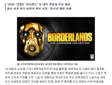 에픽 게임즈 보더랜드 무료배포