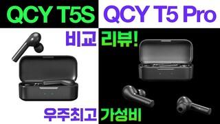 QCY T5 / T5S / T5 Pro 비교 리뷰! 우주최고 가성비 인정