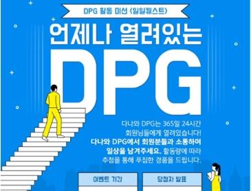 <일일퀘스트> 언제나 열려있는 DPG 이벤트 오늘부터 시작