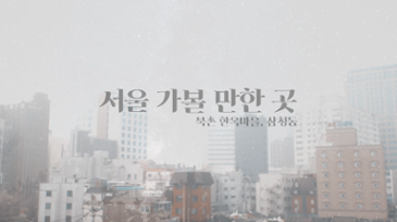 서울 가볼만한곳(북촌 한옥마을)