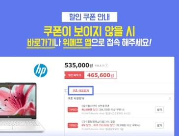 [위메프] 디지털위크 HP 노트북 할인 행사