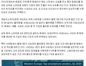 """화웨이·삼성 비켜""""...中 2·3위의 반란"""