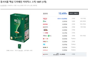 맥심 디카페인 커피믹스 100T = 12,650원