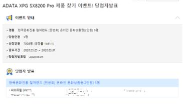 ADATA SX8200 Pro 제품 찾기 당첨 되었습니다.