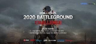 나도 프로게이머가 되어볼까? '2020 다나와 X OP.GG 배틀그라운드 대회' 개최