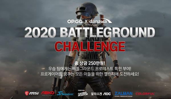 다나와 X OP.GG 배그대회 개최