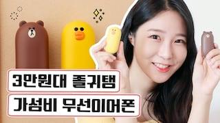 졸귀탱 라인프렌즈 블루투스 이어폰 꼼꼼 리뷰!ㅋㅋ