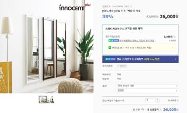 이노센트 라놉 전신 벽걸이 거울 26,000원 + 무배!
