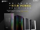 서린씨앤아이 '리안리 PC-O11 시리즈' 케이스 대상 프로모션