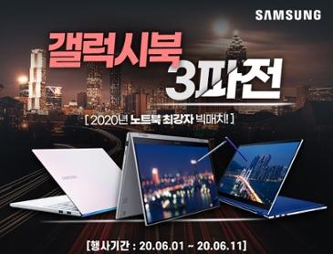 [특가행사] 엔씨디지텍 삼성노트북 인기모델 5종 네이버 갤럭시북 3파전 프로모션 행사 진행