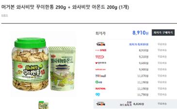 머거본 와사비맛 꾸이한통 290g + 와사비맛 아몬드 200g = 8,910원