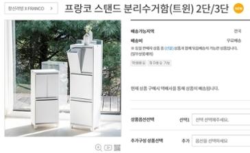 [업그레이드] 프랑코 스탠드 분리수거함 트윈형!