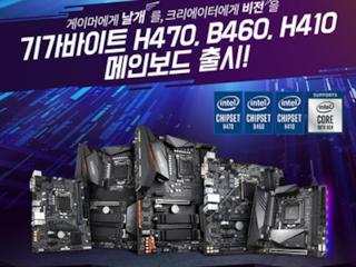 제이씨현, 인텔 10세대 프로세서 지원 '기가바이트 H470, B460, H410' 메인보드 출시