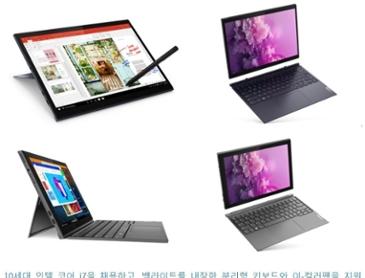 LTE 지원 2-in-1 노트북··· 레노버, 요가 듀엣 7i 및 아이디어 패드 듀엣 3i 공개