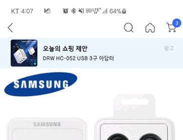 [쿠팡] 삼성 삼성정품 C타입 고속충전케이블 1.5m X 2개 (7000원/2500원)