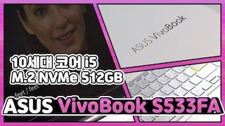 이 노트북, 내 노트북이었으면 좋겠다...  / ASUS VivoBook S533FABQ026 노트북 리뷰 [노리다]