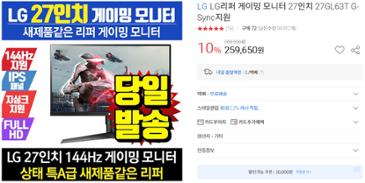 [대박할인] LG 27인치 게이밍 모니터/ 259,650원/ 144Hz 지원/ IPS패널/ 지싱크지원