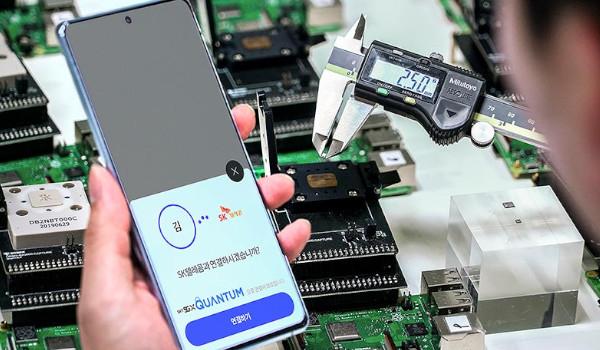 '양자보안' 스마트폰이 뭐야?