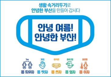 생활속 거리두기 부산 캠페인