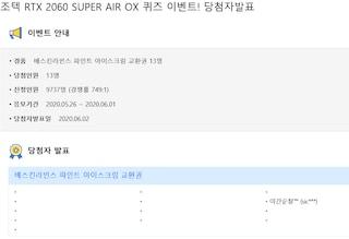 조텍 RTX 2060 SUPER AIR OX 퀴즈 이벤트! 당첨 및 수령