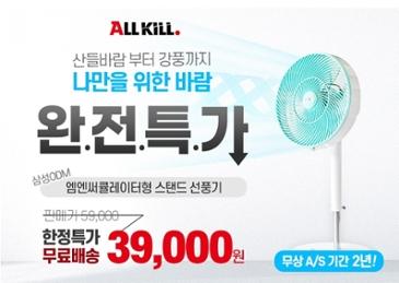 [옥션] 엠엔 써큘레이터형 스탠드 선풍기 MFN-I35RGXW (39,000원/무배)