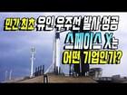 민간 최초의 유인 우주선 발사 성공 일론머스크의 스페이스 X는 어떤 기업일까? (복습영상)