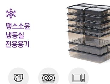 홈쇼핑에서 핫해! 땡스소윤 냉동실 정리용기세트