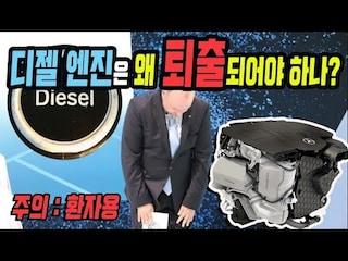 디젤 엔진은 왜 퇴출되어야 하나? 디젤 승용차가 없어지고 있는 이유를 알려드립니다.