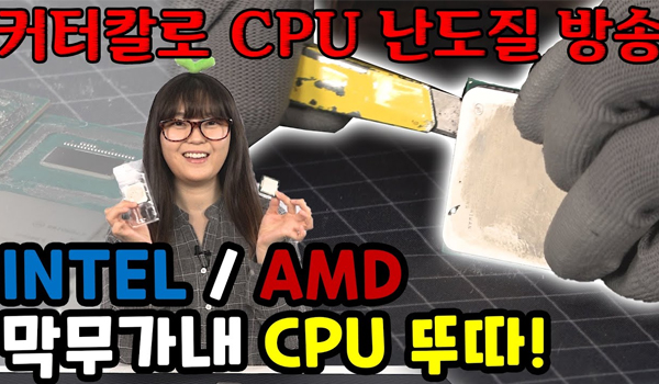 드디어 CPU 뚜따 도전하는 그녀