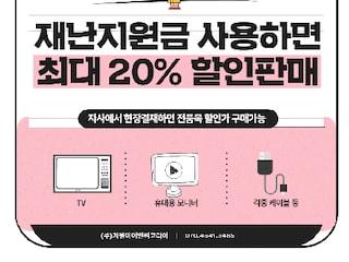 지원아이앤씨, 재난지원금으로 구매 시 온라인 할인 이벤트와 동일한 가격 적용
