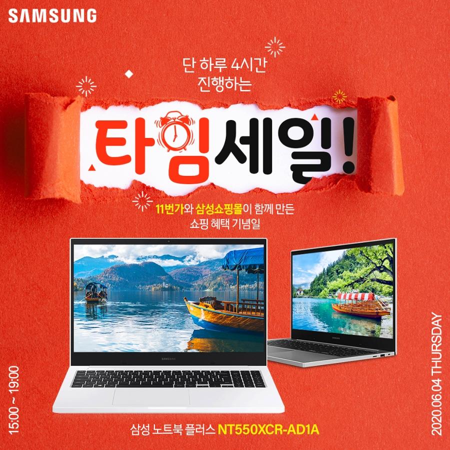 [11번가 타임딜] 타임딜 단 4시간 특가!! 삼성노트북 플러스 NT550XCR-AD1A 최종혜택가 37만원대!!
