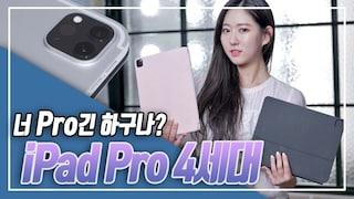 드디어 라이다스캐너 탑재! iPad Pro 4세대에서 업그레이드 된 기능 뭐가 있을까? (게임, 카메라, 측정 앱, 포토샵, 영상편집 등)